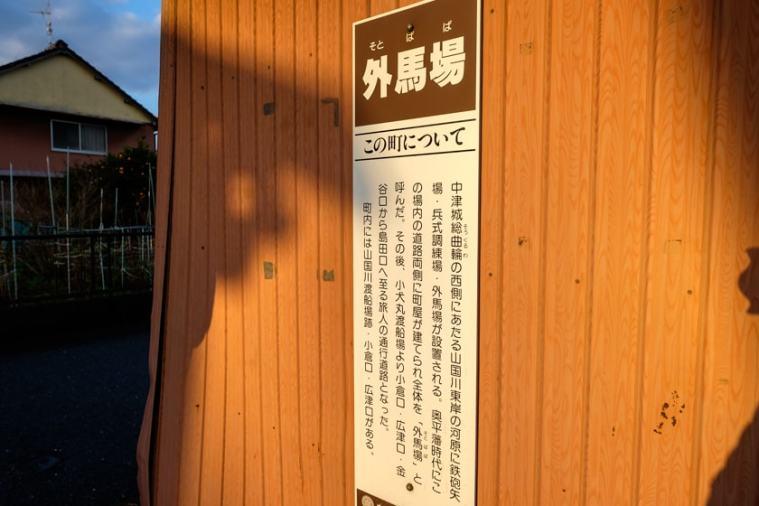 nakatsu-107_3331