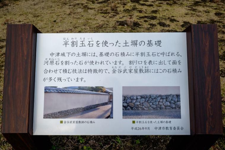 nakatsu-112_3339