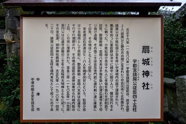 nakatsu-11_3379