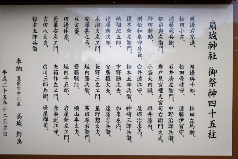 nakatsu-13_3381