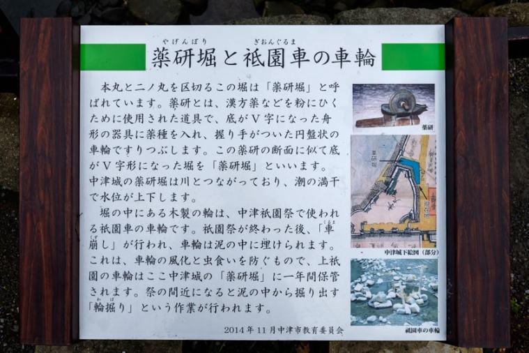 nakatsu-48_3460