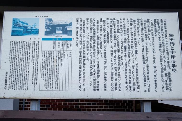 nakatsu-83_3520