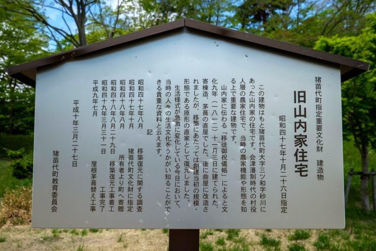 inawashiro_jo-12_0347