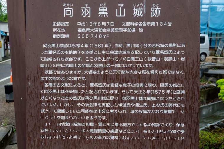 mukai_haguroyama-02_0227