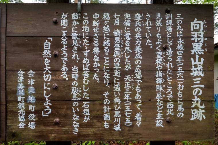 mukai_haguroyama-20_9921