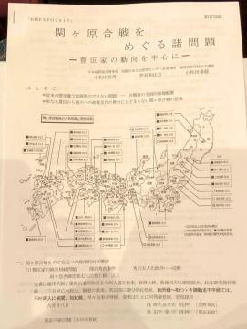 笠谷先生パートの配布テキスト。国際日本文化研究センターの笠谷先生の解説は、時間の都合もありハイペースだったものの、非常に簡潔で理論的で、分かりやすいものだった。とても興味深く拝聴。