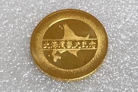 五稜郭メダル