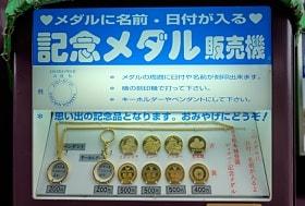 松本城メダル自販機
