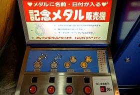 岡崎城メダル自販機