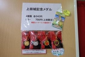 上田城メダル販売所