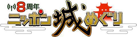 ニッポン城めぐり