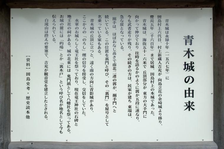 innoshima_aoki-04_3680