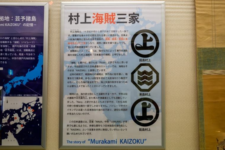 innoshima_suigunjo-21_5801