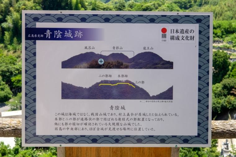 innoshima_suigunjo-28_5832
