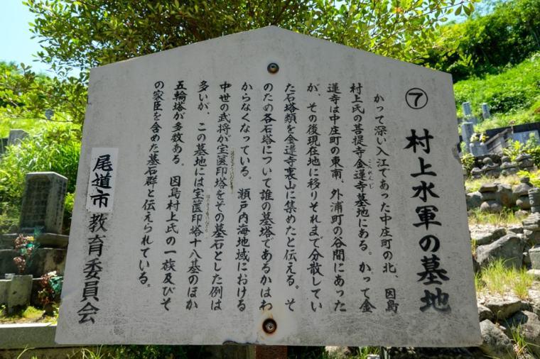 innoshima_suigunjo-37_5848