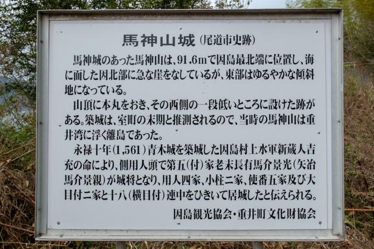 innoshima_umakami-11_3630