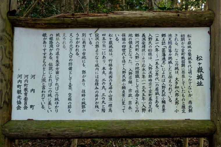 matsugatake-27_2821