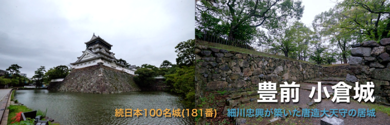 豊前 小倉城