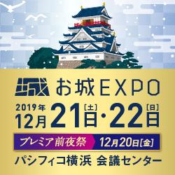 お城EXPO 2019 バナー